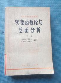 实变函数论与泛函分析 下册【 上海化专图书馆】