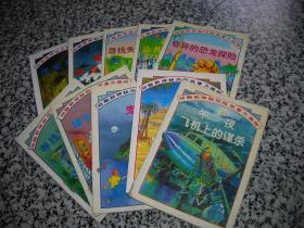 动脑筋神秘历险故事大森林.(全10册) 星际公共汽车旅行,金字塔之谜、绿宝石阴谋、寻找失踪的神庙、寻找海底城市、鬼塔、镜子里的幽灵、魔鬼海湾的危险、奇异的恐龙探险、午夜飞机上的阴谋