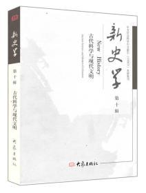 新史学(第10辑):古代科学与现代文明