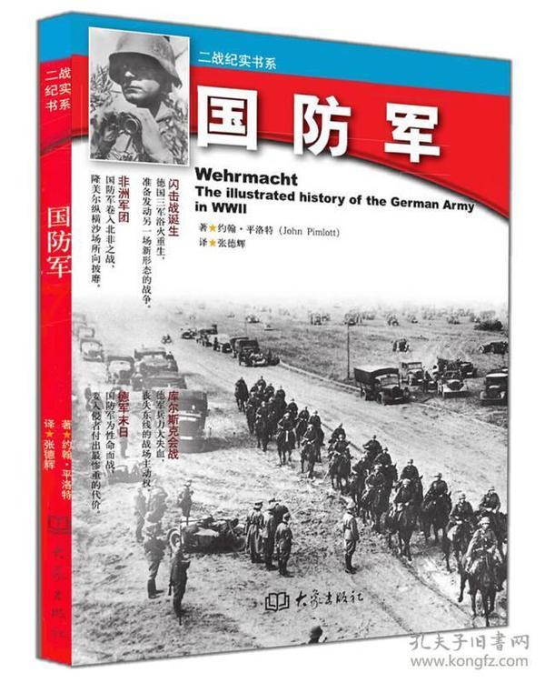二战纪实书系:国防军