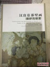 汉唐墓葬壁画保护与修复