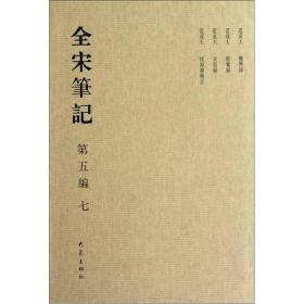 全宋笔记(第5编·7)
