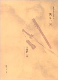 最美中国小小说文丛:侠义中国
