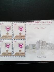 南京大学建校一百一十周年  油票 组联