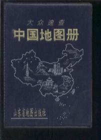 大众速查中国地图册 (塑精装)