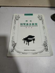 拜厄钢琴基本教程 教学版