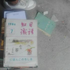 日语知识,1986,7