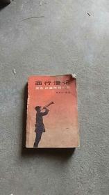西行漫记【原名红星照耀中国】