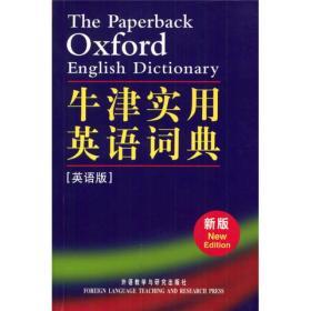 牛津实用英语词典
