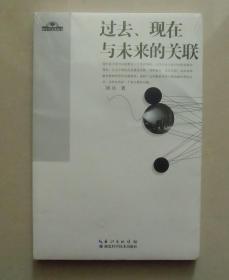 【正版现货】地平线未来丛书:过去、现在与未来的关联 刘兵