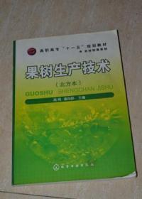 果树生产技术(北方本)