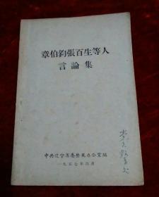 章伯钧张百生等人言论集(一九五七年六月)