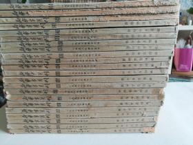 新华半月刊1958(第1—22期,共22本,只发快递)