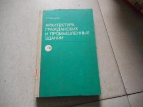 俄文原版   民用楼和厂房建筑学