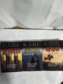 卡尔,麦世界探险丛书(3本合售)品相均为九品