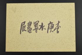 (甲6478)《李庚水墨画展》图册1册 自然和心境的描绘1992年 思文阁皇室画廊 收录李庚绘画作品53幅 对绘画手法尺寸题字等介绍 附价格表