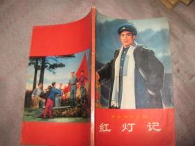 革命现代京剧 红灯记