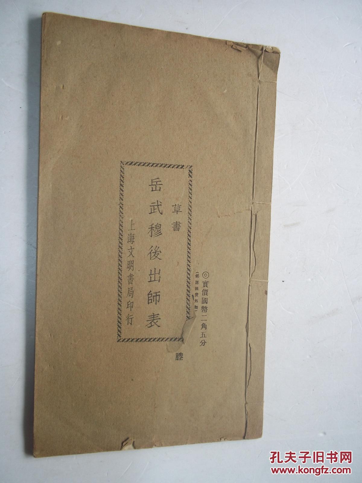 草书岳武穆后出师表 [E----15]