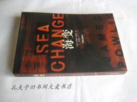 《海变》译林出版社
