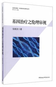 生命伦理学·科学技术伦理学丛书:基因治疗之伦理审视