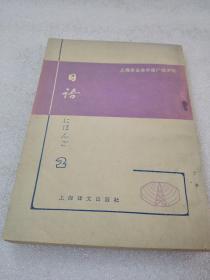《上海市业余外语广播讲座 日语 第二册》稀少!上海译文出版社 1979年1版1印 平装1册全