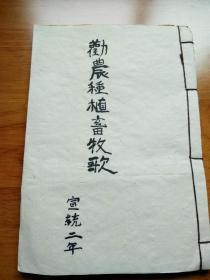 线装书; 劝农种植畜牧歌 [宣统二年]湖汉