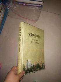 常德市法院志 1988~2010(湖南省,16开精装,2013年1版1印,