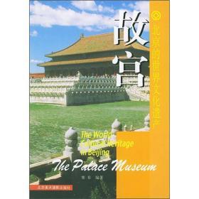 北京的世界文化遗产:故宫