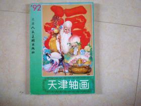 92年天津轴画