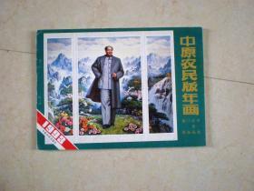 1993年中原农民版年画