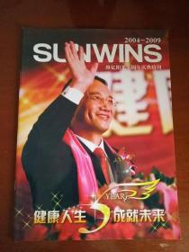 健康人生5year成就未来  维亿阳光五周年庆典特刊2004-2009(无光盘)