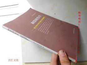 和算的发生:东方学术的艺道化发展模式