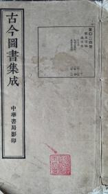 古今图书集成,岁功典笫0二四册