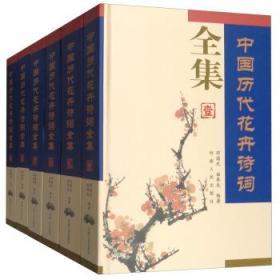 中国历代花卉诗词全集 共6册 精装 河南人民出版社 邓国光,曲奉先 9787215113831