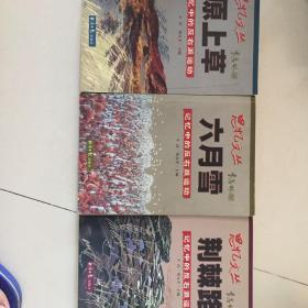 思忆文丛 荆棘路 六月雪 原上草 记忆中的反右运动 三册合售