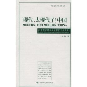 现代,太现代了!中国:比照西方现代与后现代文化艺术