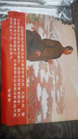 文革宣传画   毛泽东  (2)保真  尺寸38.5cm 53cm