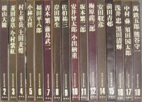 八开珍藏 现代日本美术全集 卷2单售 横山大观 近代日本画奠基大师