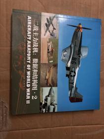 二战主力战机:数据和结构图2