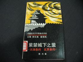 中国近代不平等条约书系----紫禁城下之盟:天津条约  北京条约(1版1印,小32开)