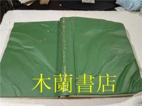 原版日文书伝记丛书 镰田栄吉全集 大空社大32开硬精装