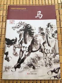 中国历代名画作品欣赏……马