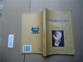 当代中国汉传佛教信仰方式的变迁:以江浙佛教在台湾的流变为例 李尚全  著