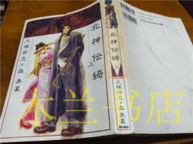 原版日本日文书 北神伝绮・上 大塚英志+森美夏 株式会社角川书店 1998年11月 大32开平装