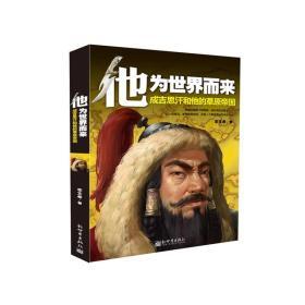 他为世界而来:成吉思汗和他的草原帝国