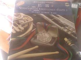 长笛2管乐对标准化训练教程光盘2张
