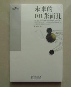 【正版现货】地平线未来丛书:未来的101张面孔 杨书卷