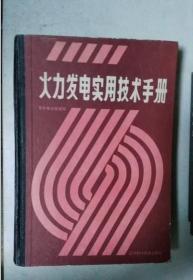 火力发电实用技术手册
