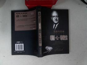 宪政与自由:胡果L布莱克