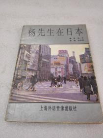 《杨先生在日本》稀少!上海外语音像出版社 1988年1版2印 平装1册全